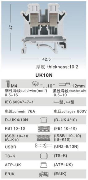 UK1.5-UK35 系列接线端子-上海圣约实业