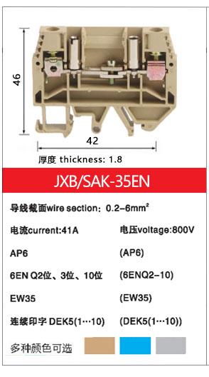 3、SAK接线端子-上海圣约实业