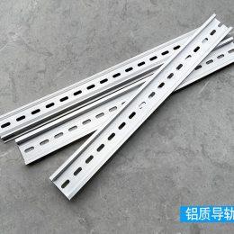 2,铝制导轨
