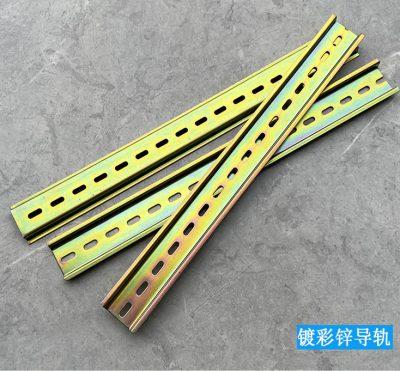 1,铁导轨-镀彩锌铁导轨