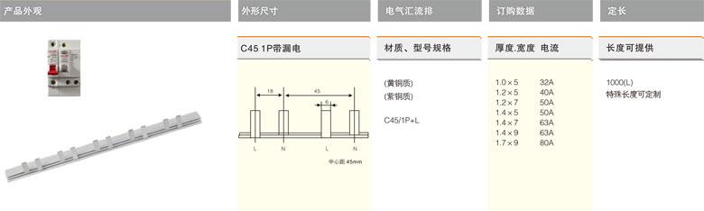 C45-1P+L 电气汇流排-上海圣约实业