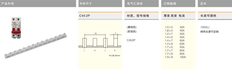 C45-2P 电气汇流排-上海圣约实业
