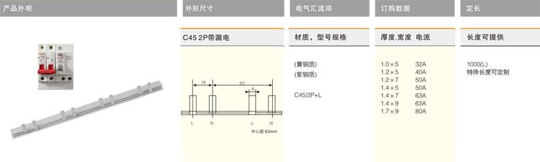 C45-2P+L电气汇流排-上海圣约实业
