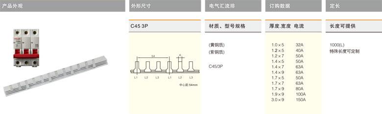 C45-3P 电气汇流排-上海圣约实业