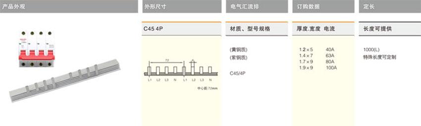 C45-4P 电气汇流排-上海圣约实业