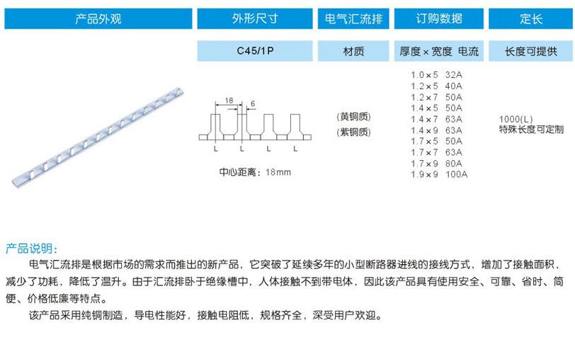 C45/1P 电气汇流排-上海圣约实业