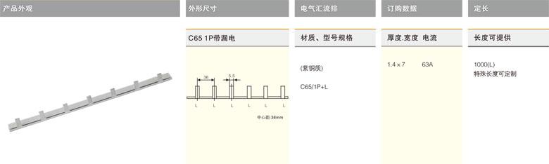 C65-1P+L 电气汇流排-上海圣约实业