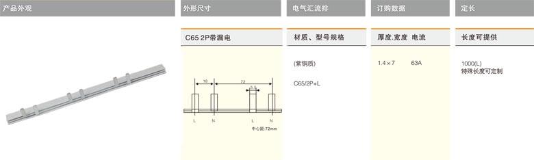 C65-2P+L 电气汇流排-上海圣约实业