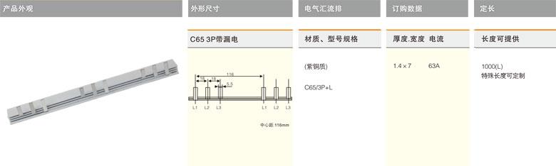 C65-3P+L 电气汇流排-上海圣约实业