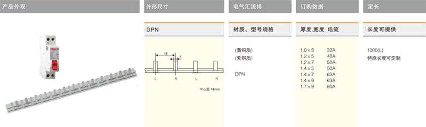 DPN 电气汇流排-上海圣约实业