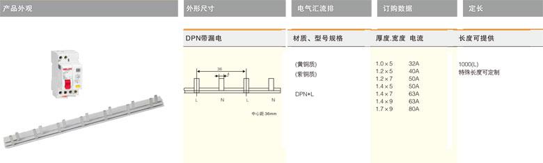 DPN+L 电气汇流排-上海圣约实业