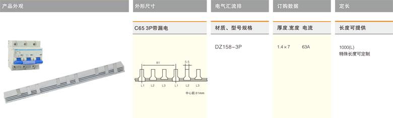 DZ158-3P 电气汇流排-上海圣约实业