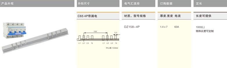 DZ158-4P 电气汇流排-上海圣约实业